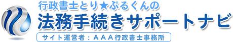AAA行政書士事務所|相続全般,建設業許可等各種許可,測量,登記など申請手続相談