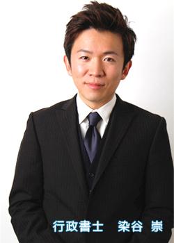 行政書士染谷崇のイラストイメージ