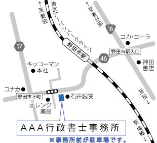 AAA行政書士事務所の所在地・簡易MAP