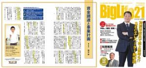 ビジネス雑誌「bigLife21」12月号に、行政書士 染谷崇の記事が掲載!