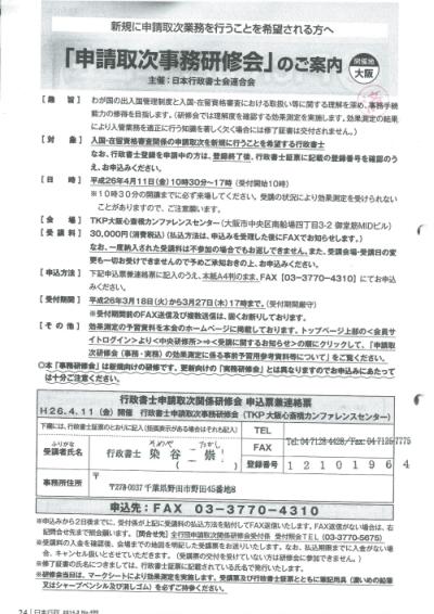 申請取次関係研修会-大阪2014