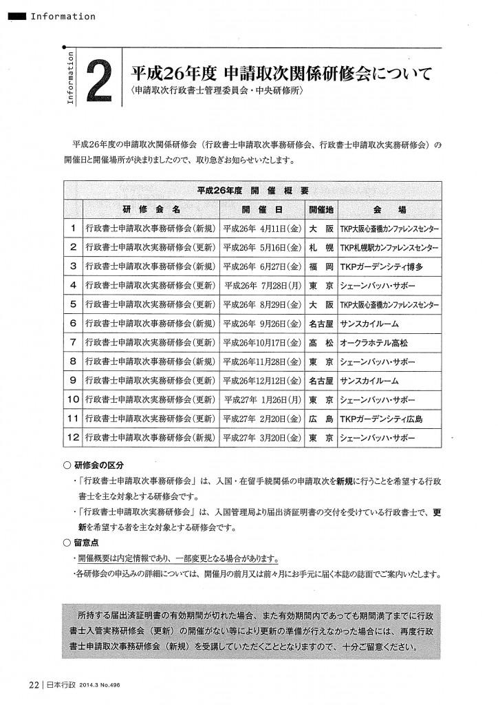 平成26年度申請取次関係研修会について(「日本行政」3月号)