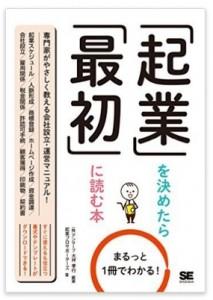 染谷崇共著「起業を決めたら最初に読む本」