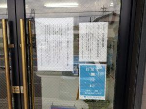染谷綜合法務事務所入口貼り紙